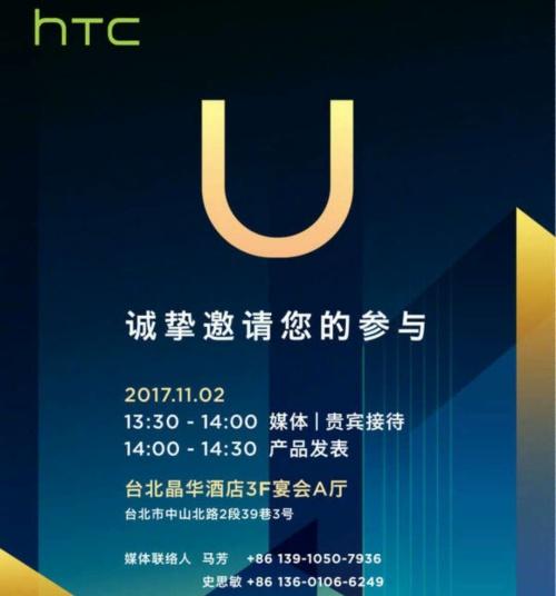 htc-u11-plus 2 november