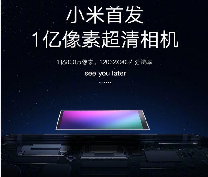 Xiaomi-teaser-108-megapixel-camera