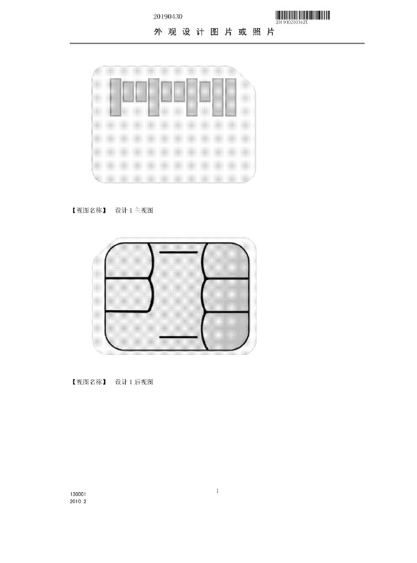 Patent_simkaart_Xiaomi