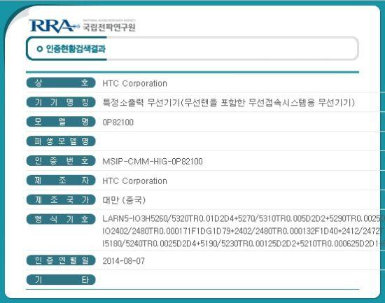 nexus-8-suedkorea-zertifizierung