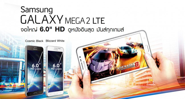 Das neue Samsung Galaxy Mega 2 kommt sogar mit einem LTE-Modul daher. (Foto: Samsung)
