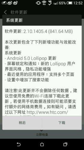 HTC Desire 820U Android 5.0 Lollipop Update