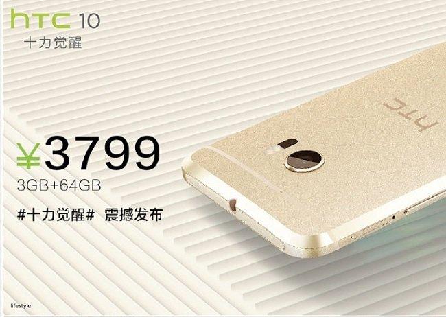 HTC 10 Lifestyle Price