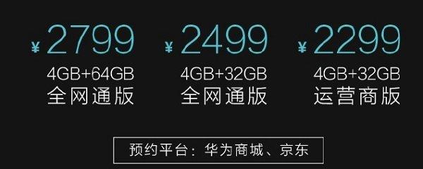 Huawei Honor V8 price