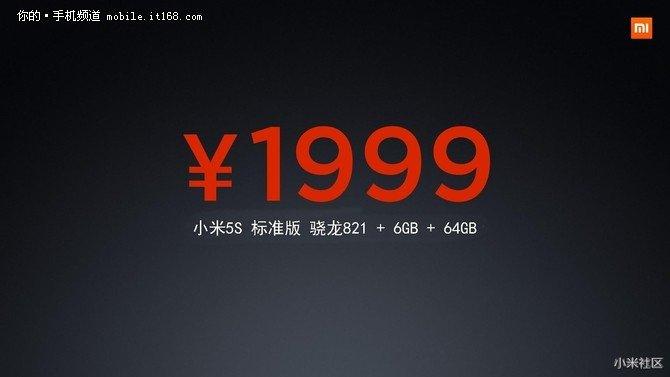 Mi 5s price