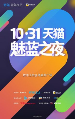 Meizu-october-31st