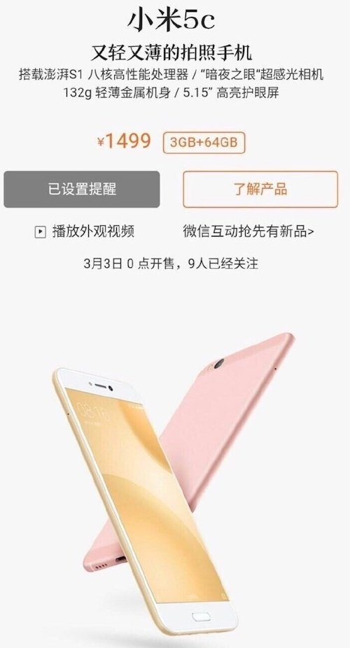 Xiaomi Mi 5C Xiaomi Mi 5C Specifications and Price leak;  Pinecone S1 processor, 3 GB RAM 1