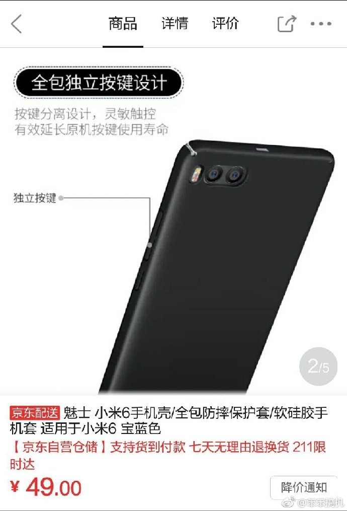 Xiaomi Mi 6 Xiaomi Mi 6 will be Waterproof and with NO Audio jack [Rumor] 1