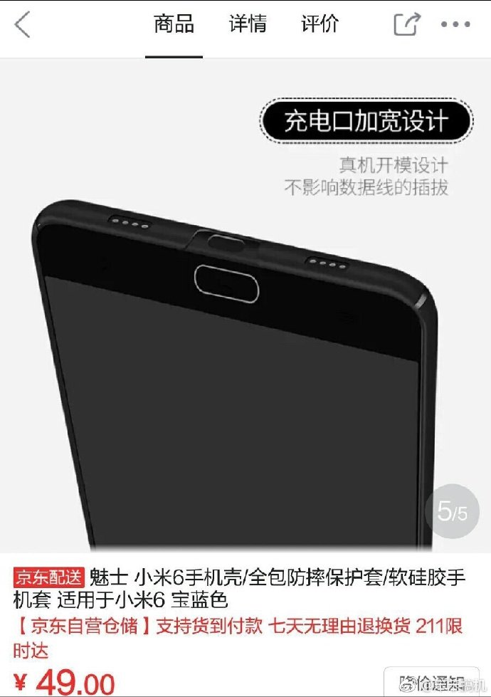 Xiaomi Mi 6 no audio jack Xiaomi Mi 6 will be Waterproof and with NO Audio jack [Rumor] 2