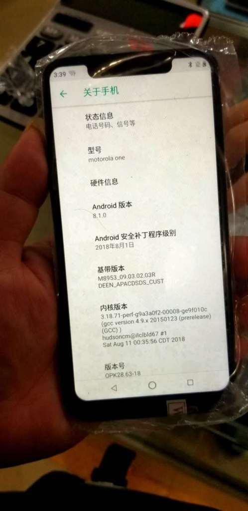 Moto One Power leaked photo