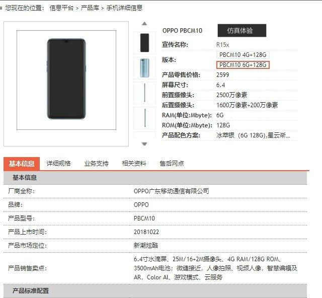 Oppo R15X leaked