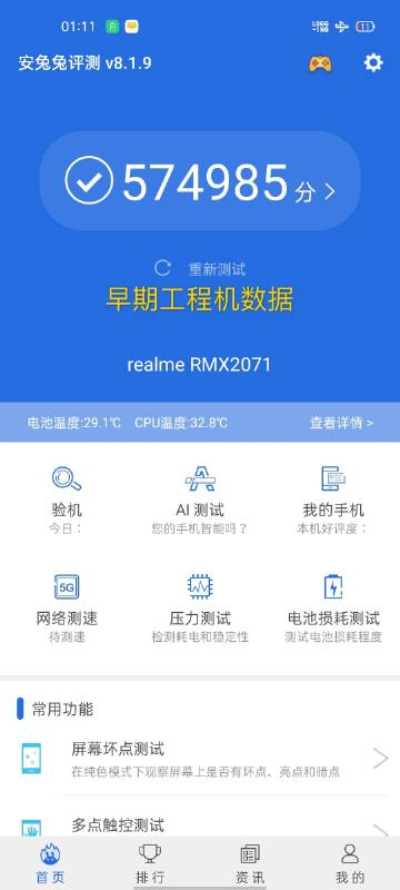 Realme X50 Pro 5G Antutu benchmark score