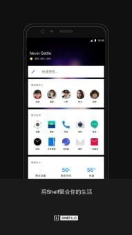 OnePlus Launcher 2.1.5 screenshot4