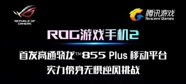 El Asus℗ ROG Phone será el 1er teléfono con Snapdragon 855 Plus