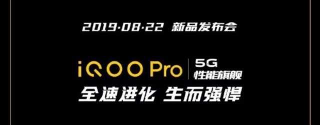 Batería y lanzamiento del iQOO Pro 5G