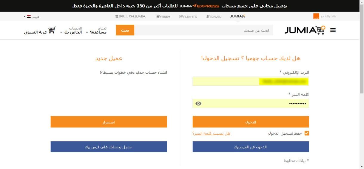 شرح كيفية الشراء من موقع جوميا مصر