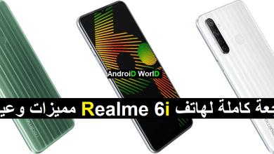 مراجعة كاملة لهاتف Realme 6i مميزات وعيوب مواصفات وسعر