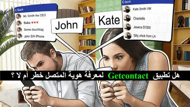 لمعرفة هوية المتصل خطر أم لا ؟ Getcontact هل تطبيق