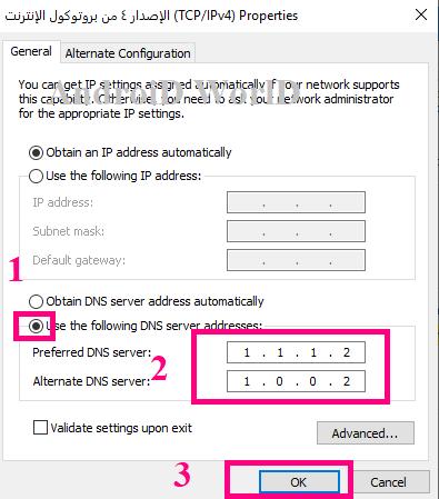 كيف تحمى خصوصيتك وتسرع اتصالك بالإنترنت مع 1.1.1.1