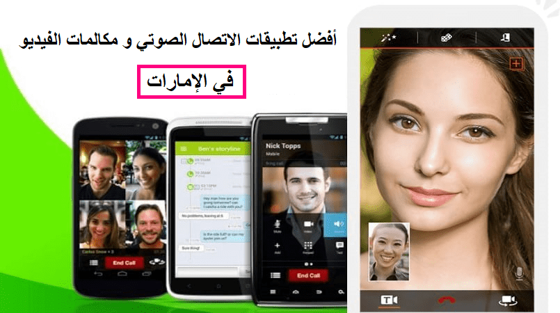 أفضل تطبيقات الاتصال الصوتي و مكالمات الفيديو في الامارات
