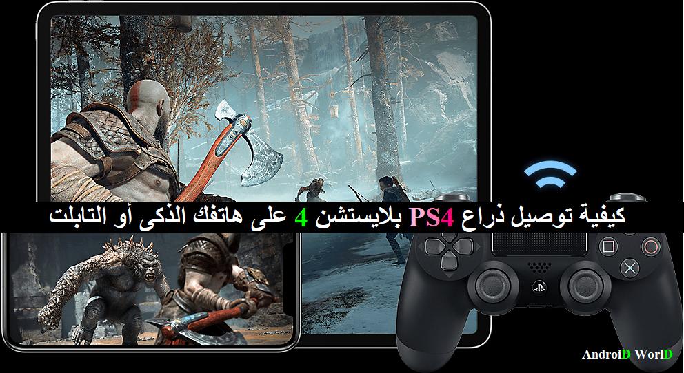 كيفية توصيل ذراع PS4 بلايستشن 4 على هاتفك الذكى أو التابلت