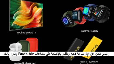 وباور بانك Buds Air ريلمي تُعلن عن أول ساعة ذكية وتلفاز بالإضافة الى سماعات