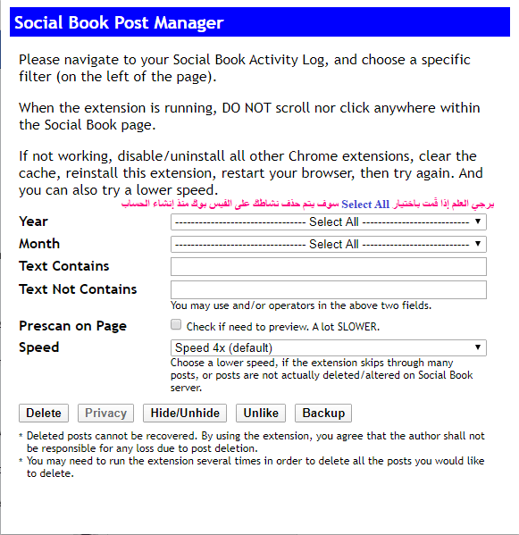 كيفية حذف منشوراتك وسجل النشاط عن فترة محددة على الفيس بوك