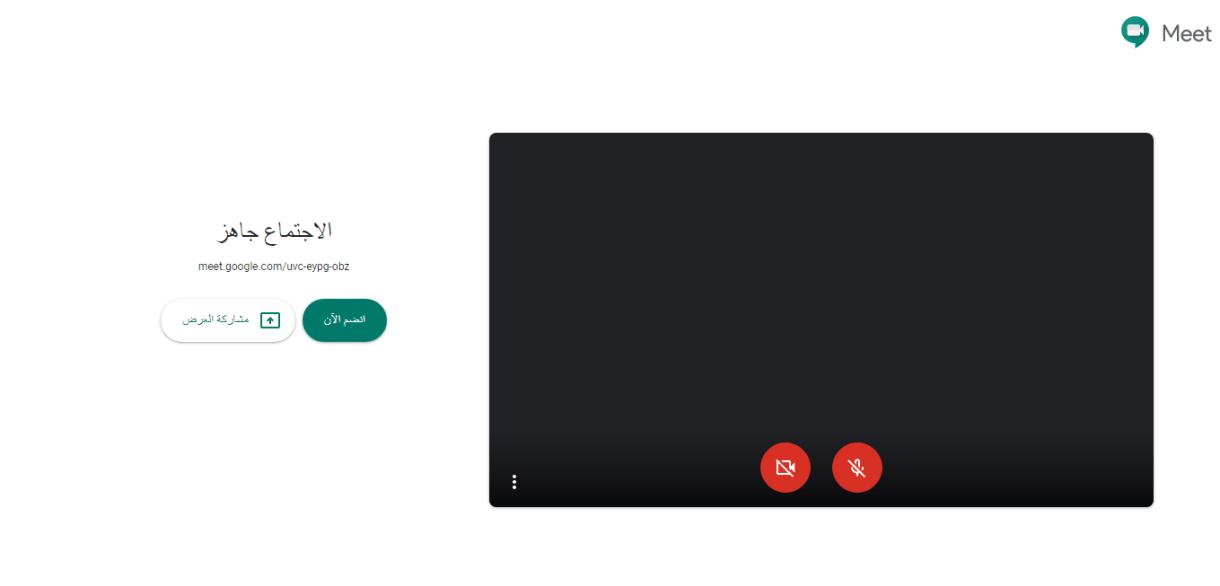كيفية استخدام Google Meet وبدء الاجتماعات المرئية