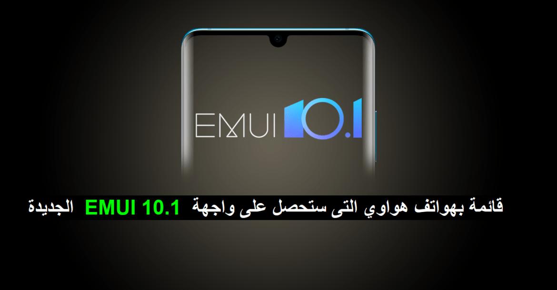 الجديدة EMUI 10.1 قائمة بهواتف هواوي التى ستحصل على واجهة