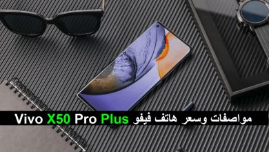 Vivo X50 Pro Plus مواصفات وسعر هاتف فيفو