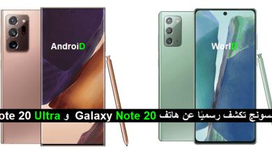 سامسونج تكشف رسميًا عن هاتف Galaxy Note 20 و Note 20 Ultra