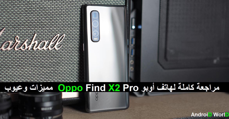 مراجعة كاملة لـ هاتف اوبو Oppo Find X2 Pro مميزات وعيوب