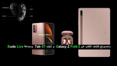 Buds Live وسماعة TabS7 و تابلت Galaxy Z Fold2 سامسونج تكشف النقاب عن