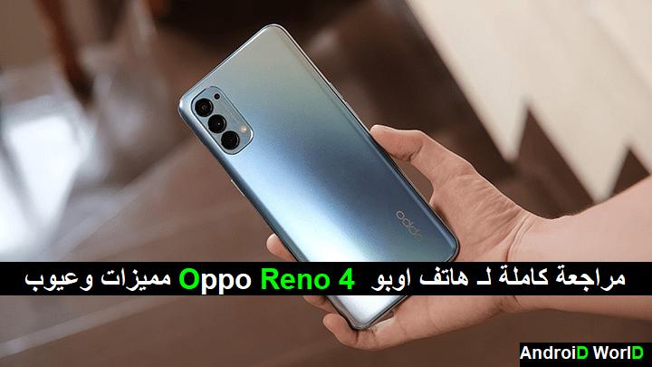 مميزات وعيوب Oppo Reno 4 مراجعة كاملة لـ هاتف اوبو