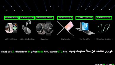 هواوي تكشف عن ستة منتجات جديدة MateBook X و MateBook 14 و FreeBuds Pro و Watch GT 2 Pro