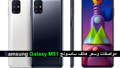 Samsung Galaxy M51 مواصفات وسعر هاتف سامسونج