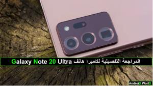 المراجعة التفصيلية لكاميرا هاتف Galaxy Note 20 Ultra