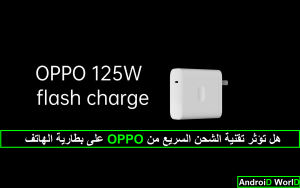 هل تؤثر تقنية الشحن السريع من OPPO على بطارية الهاتف