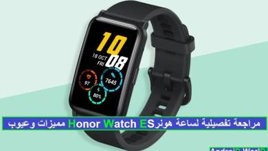 مراجعة تفصيلية لساعة هونر Honor Watch ES مميزات وعيوب