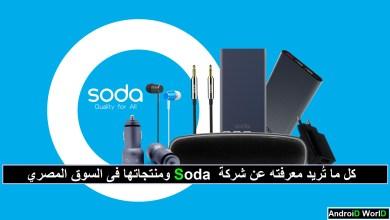 كل ما تُريد معرفتة عن شركة Soda ومنتجاتها فى السوق المصري