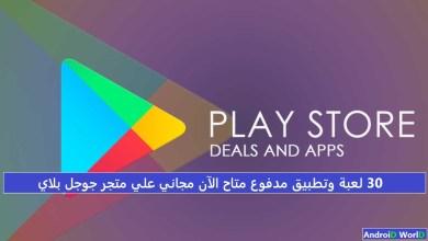 30 لعبة وتطبيق مدفوع متاح الآن مجاني علي متجر جوجل بلاي