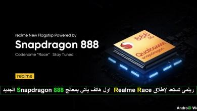 الجديد Snapdragon 888 اول هاتف يأتي بمعالج Realme Race ريلمى تستعد لإطلاق