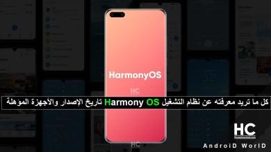 تاريخ الإصدار والأجهزة المؤهلة Harmony OS كل ما تريد معرفته عن نظام التشغيل