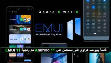 EMUI 11 مع واجهة Android 11 قائمة بهواتف هواوي التى ستحصل على