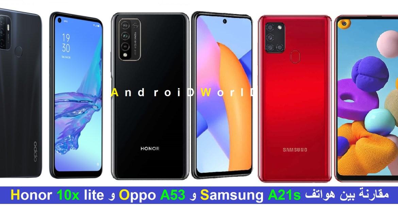 Honor 10x lite و Oppo A53 و Samsung A21s مقارنة بين هواتف