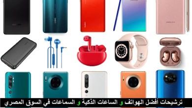 ترشيحات أفضل الهواتف و الساعات الذكية و السماعات في السوق المصري