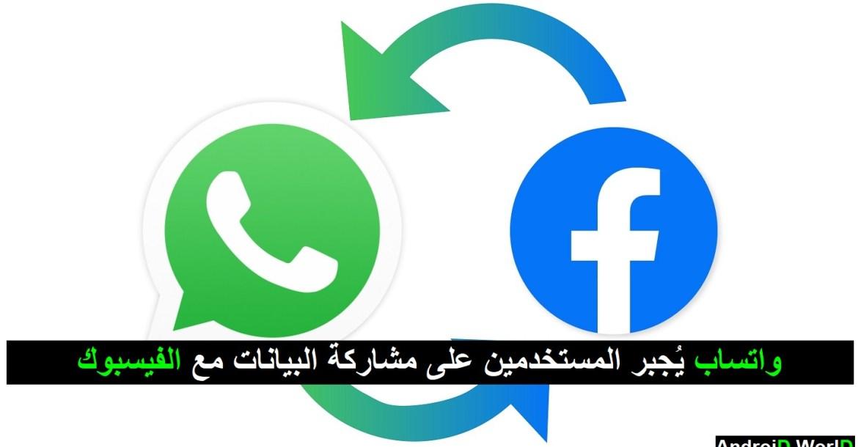 واتساب يجبر المستخدمين على مشاركة البيانات مع الفيسبوك