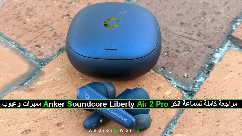 مراجعة كاملة لسماعة انكر Anker Soundcore Liberty Air 2 Pro مميزات وعيوب