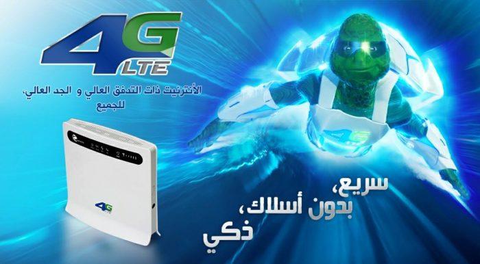 اتصالات الجزائر تصدم زبائنها (زيادة تسعيرة الجيل الرابع)