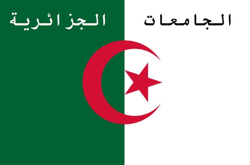 تطبيق الجامعات الجزائرية لمساعدة حاملي البكالوريا الجدد